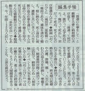 20140825_yomiuri