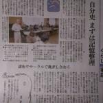 本日の読売新聞朝刊に掲載されました