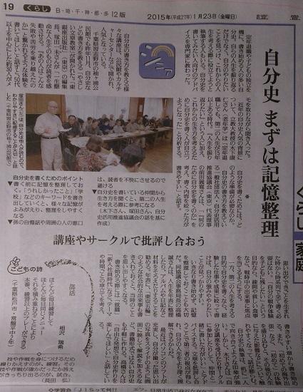 20150123_読売新聞朝刊