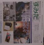 2016年1月11日の墨田区報に掲載されました