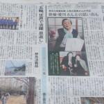 東京新聞の朝刊に掲載されました
