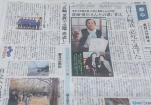 東京新聞_自分史掲載