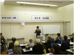 墨田区の自分史講座
