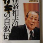 稲盛和夫の自叙伝を読んでいます